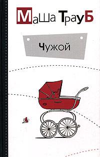 Маша Трауб Чужой дневничок наши заметки о нашем ребенке