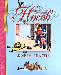 Николай Носов Живая шляпа татьяна алюшина счастье среднего возраста