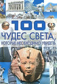 Т. Л. Шереметьева 100 чудес света, которые необходимо увидеть шереметьева т л 100 городов мира которые необходимо увидеть
