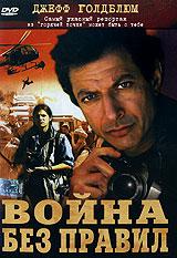 Война без правил 20th Century Fox Television,NBC Studios,National Broadcasting Company