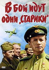 Леонид Быков (