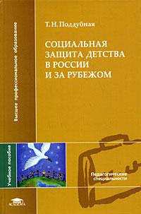 Т. Н. Поддубная Социальная защита детства в России и за рубежом
