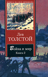 Война и мир. В 2 книгах. Книга 2. Лев Толстой