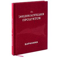 Ройтенберг Ирина Геннадьевна Энциклопедия продуктов. Баранина