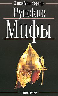 Элизабет Уорнер Русские мифы