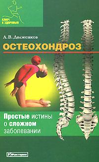 А. В. Долженков Остеохондроз петрунова с в болезни позвоночника радикулит ишиас остеохондроз