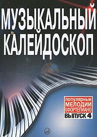 Музыкальный калейдоскоп. Популярные мелодии для фортепиано. Выпуск 4 старинный русский романс 111 шедевров для голоса и фортепиано в 4 выпусках выпуск 3