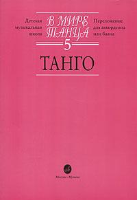 В мире танца. Выпуск 5. Танго. Переложение для аккордеона или баяна самые любимые мультики выпуск 5
