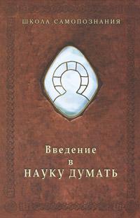 А. А. Шевцов Введение в науку думать
