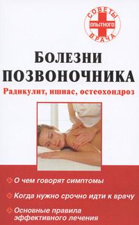 Болезни позвоночника. Радикулит, ишиас, остеохондроз