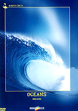 Relax: Океаны