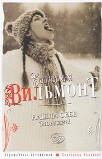 Екатерина Вильмонт Нашла себе блондина! екатерина вильмонт бред сивого кобеля