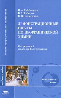 Демонстрационные опыты по неорганической химии