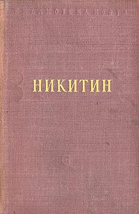 И. Никитин. Стихотворения хутор купить в калининграде продажа