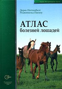 Дерек Ноттенбелт, Реджинальд Паскоу Атлас болезней лошадей железо для лошадей украина