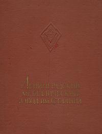 Ленинградский металлический завод им.Сталина