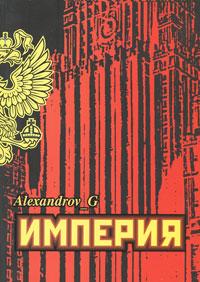 Г. Александров Империя алёна юрьева взаимодействие театра и публики в малом городе