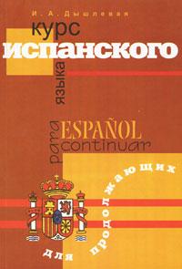 Курс испанского языка для продолжающих / Espanol para continuar