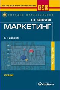 А. П. Панкрухин Маркетинг г а жариков маркетинг и его особенности в россии