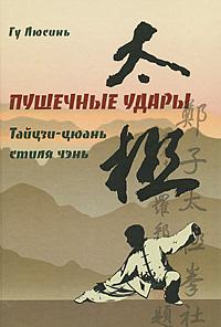 Гу Люсинь Пушечные удары. Тайцзи-цюань стиля Чэнь. Дорожка 2
