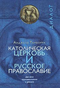 Католическая церковь и русское православие. Два века противостояния и диалога. Анджело Тамборра