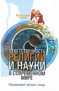 Под редакцией Григория Гутнера Ответственность религии и науки в современном мире в мире науки 9 2009