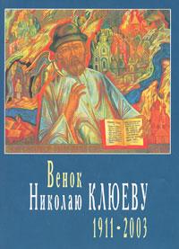 Венок Николаю Клюеву. 1911-2003 акафист святителю николаю мирликийскому чудотворцу