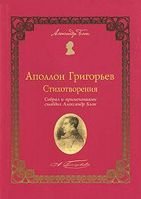 Аполлон Григорьев Аполлон Григорьев. Стихотворения аполлон 1915 год январь 1