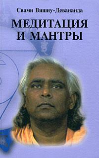 Медитация и мантры. Свами Вишну-Девананда