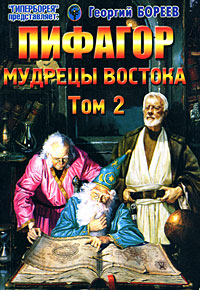 Пифагор. Том 2. Мудрецы Востока. Георгий Бореев