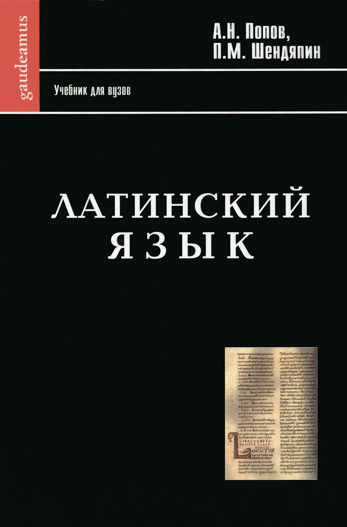 Учебник латинского чернявский читать онлайн