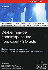 Томас Кайт Эффективное проектирование приложений Oracle оптовые базы киев химия где
