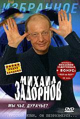 ... Я часто говорил, что горжусь русским языком. Он безразмерен и бесконечно