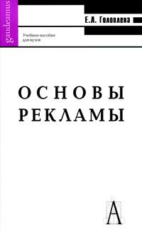Zakazat.ru: Основы рекламы. Е. Л. Головлева
