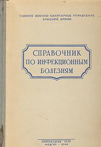 Справочник по инфекционным болезням 1937 год был ли заговор военных
