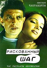 Рискованный шаг Bollywood Option
