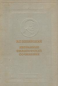 В. Г. Белинский. Избранные философские сочинения цена