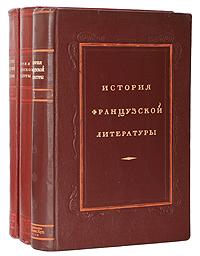 История французской литературы (комплект из 3 книг) часодеи 1 часть