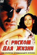 С риском для жизни Tips Films Pvt. Ltd.