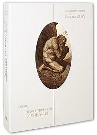 Сцены из Божественной комедии (подарочное издание) книги эксмо священная история в иллюстрациях гюстава доре перекидной