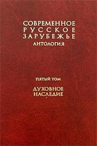 Современное русское зарубежье. В 7 томах. Том 5. Духовное наследие