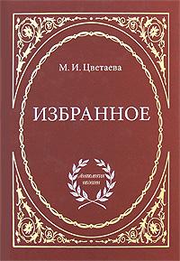 М. И. Цветаева. Избранное