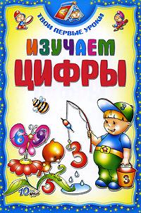 Изучаем цифры альбом для монет 1 2 5 и 10 рублей с 1997 по наше время