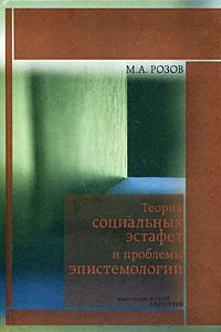 М. А. Розов Теория социальных эстафет и проблемы эпистемологии в в кашин основы философии науки