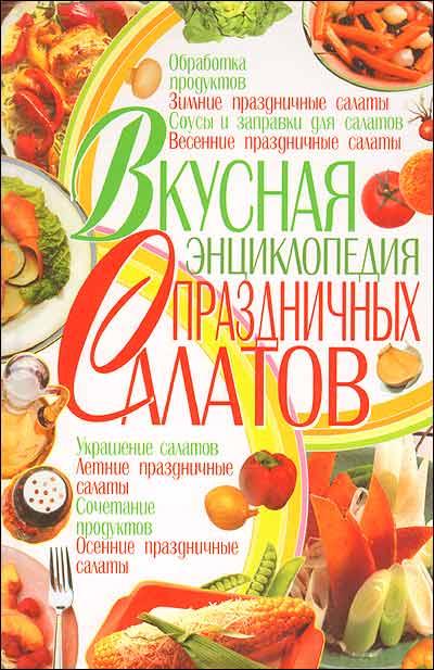 Вкусная энциклопедия праздничных салатов