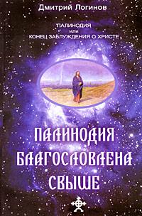 Палинодия благословлена свыше. Дмитрий Логинов