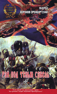 Андрей Воронов-Оренбургский Рай под тенью сабель
