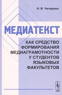 Медиатекст как средство формирования медиаграмотности у студентов языковых факультетов