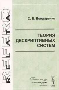 Теория дескриптивных систем. С. Б. Бондаренко