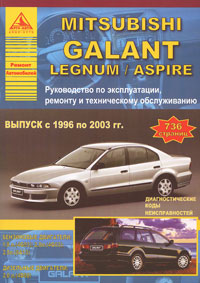 Mitsubishi Galant / Legnum / Aspire. Руководство по эксплуатации, ремонту и техническому обслуживанию mitsubishi galant legnum aspire модели 2wd